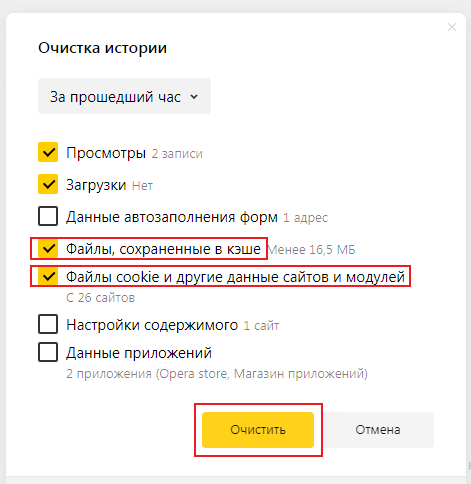 4_Yandex_How_Do_I_Clear_Cache_on_PC.png