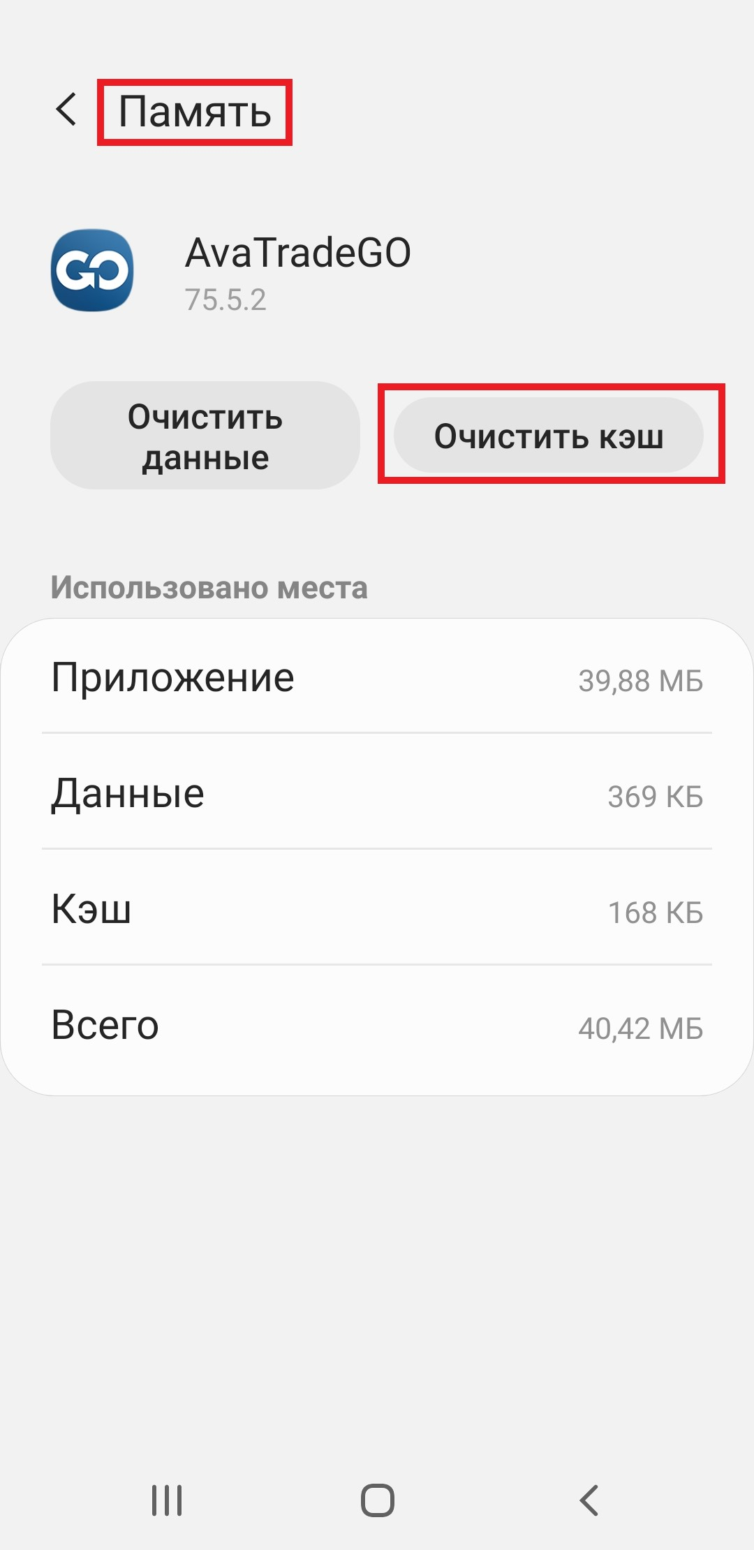 RUS_Cache_Android.jpg